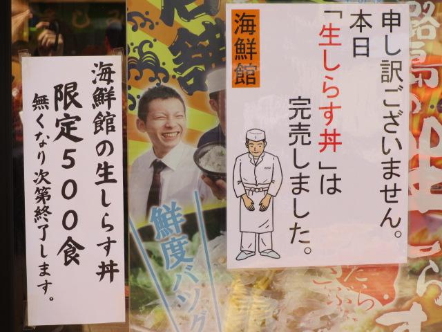 淡路島生しらす丼の旅-4