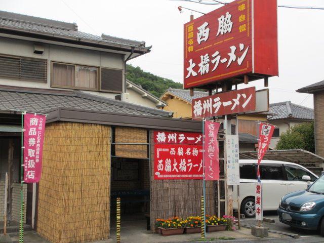西脇大橋ラーメン-1