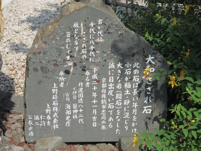 元伊勢 籠神社-9