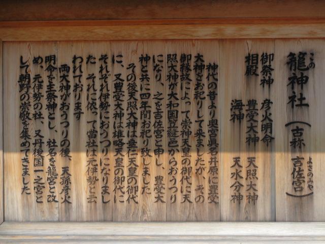 元伊勢 籠神社-7