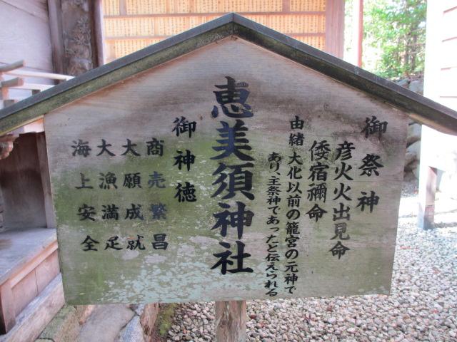 元伊勢 籠神社-15