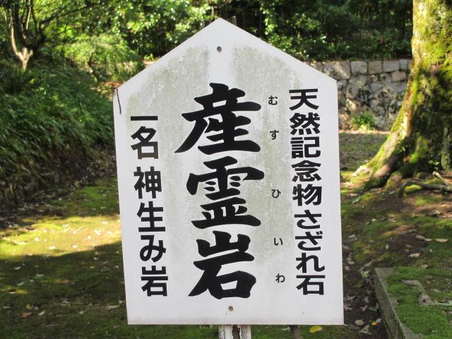 元伊勢 籠神社-18