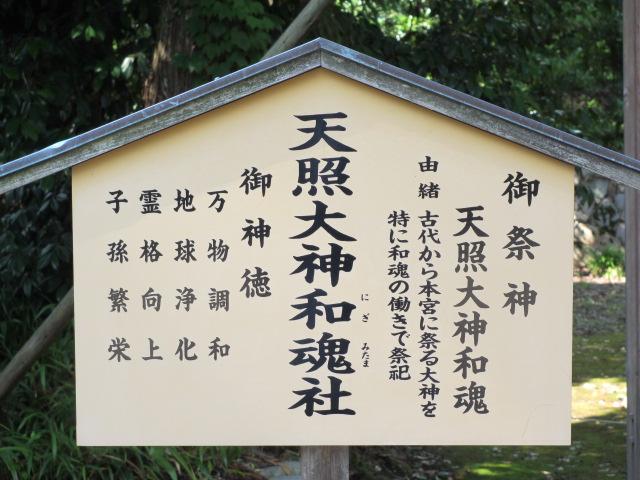 元伊勢 籠神社-21