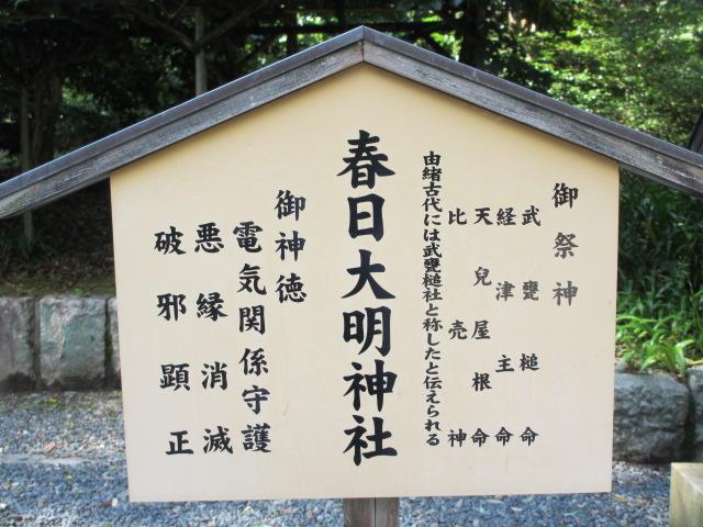 元伊勢 籠神社-23