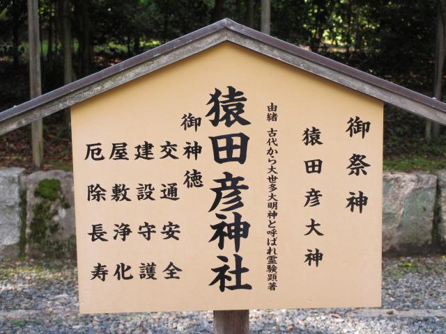 元伊勢 籠神社-25