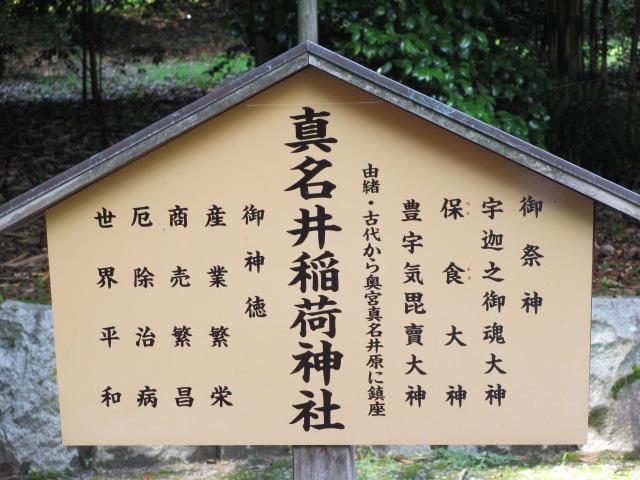 元伊勢 籠神社-27