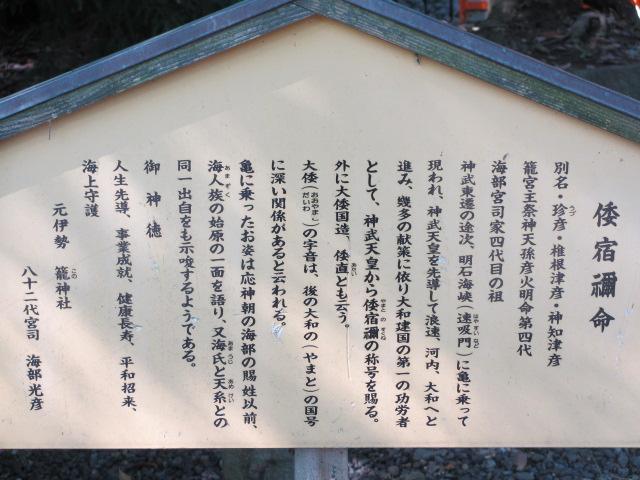 元伊勢 籠神社-33