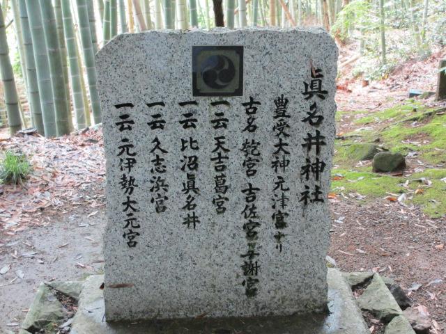 眞名井神社-8
