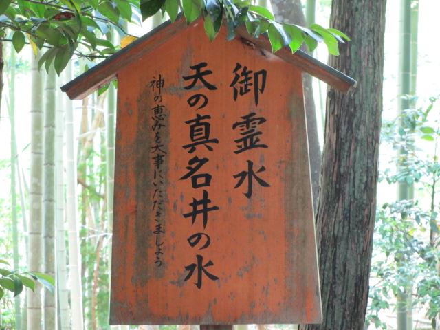 眞名井神社-10