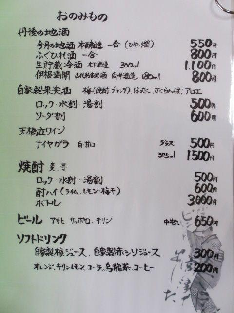 旅館 高島屋-18