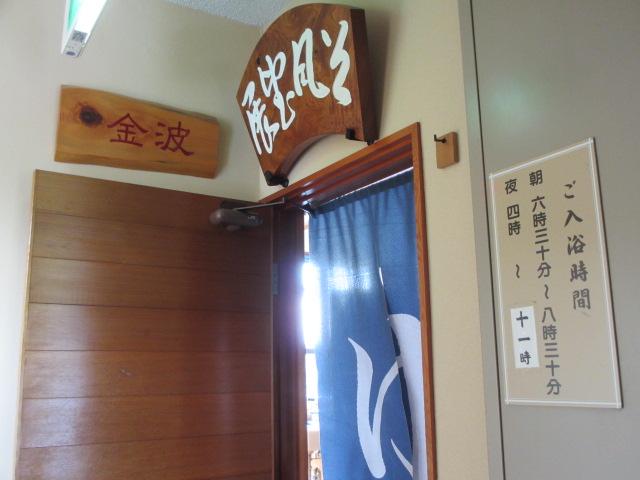 旅館 高島屋-13