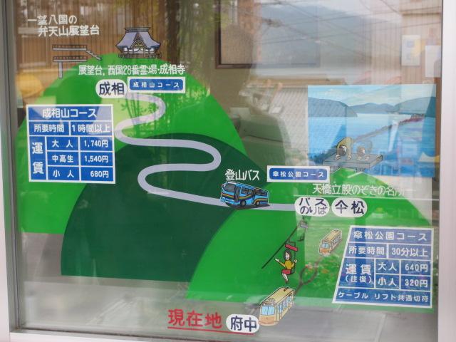 傘松公園-6