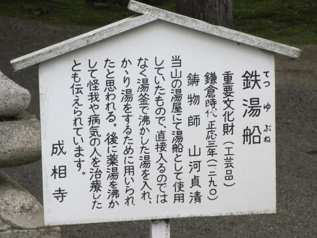成相寺-23