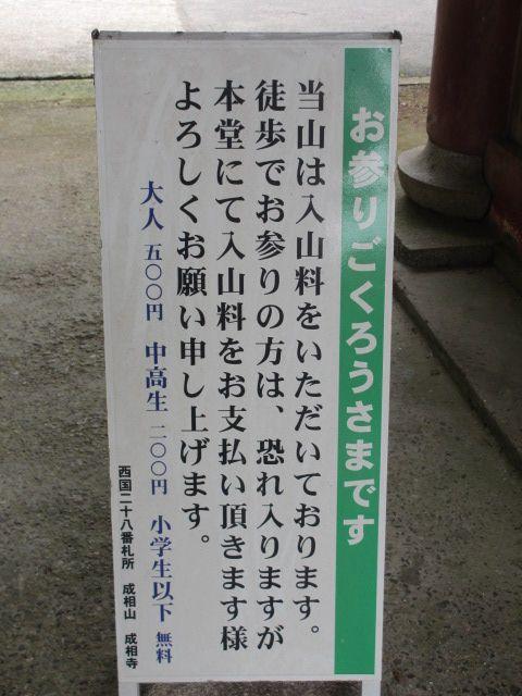 成相寺-30
