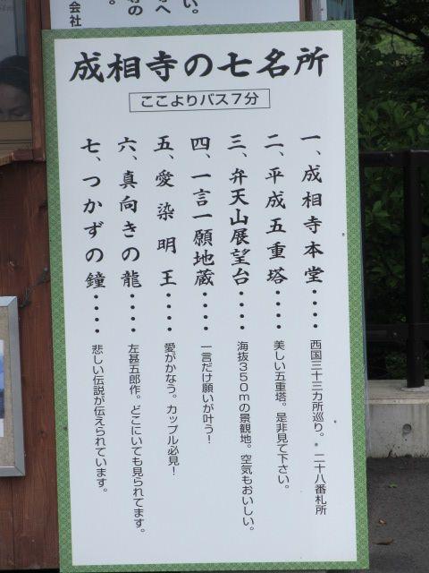 成相寺-3