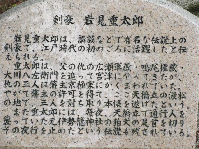 天橋立-33
