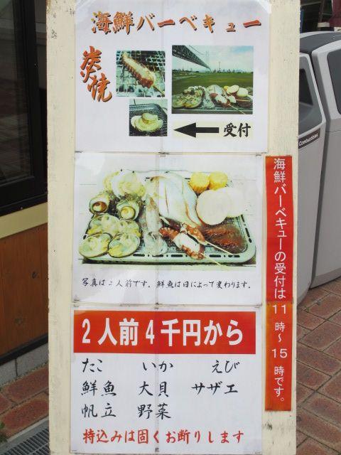 道の駅あわじ海鮮館-15