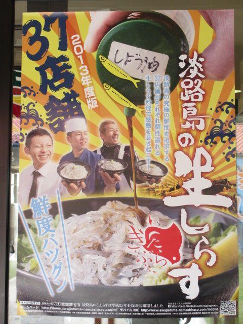 道の駅あわじ海鮮館-3