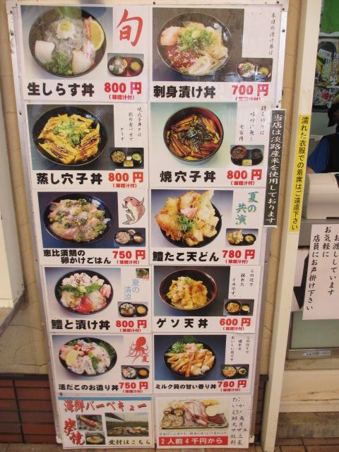 道の駅あわじ海鮮館-8