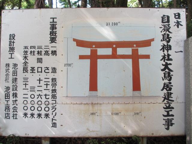おのころ島神社-12