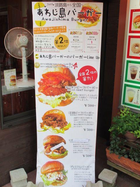 あわじ島バーガー 淡路島オニオンキッチン-9