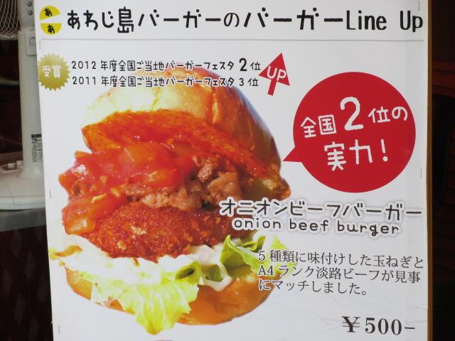 あわじ島バーガー 淡路島オニオンキッチン-10