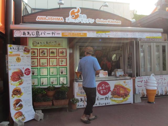 あわじ島バーガー 淡路島オニオンキッチン-1