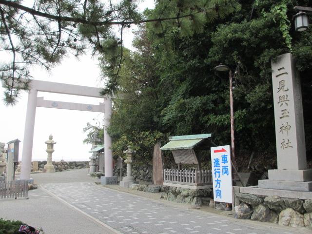 二見興玉神社-5