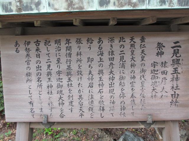 二見興玉神社-6