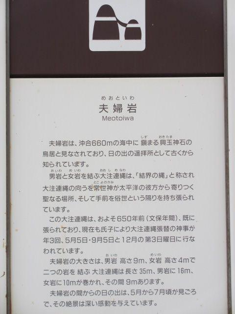 二見興玉神社-8