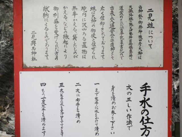 二見興玉神社-14