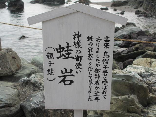 二見興玉神社-18