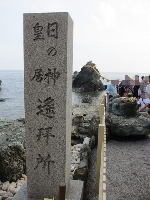 二見興玉神社-26