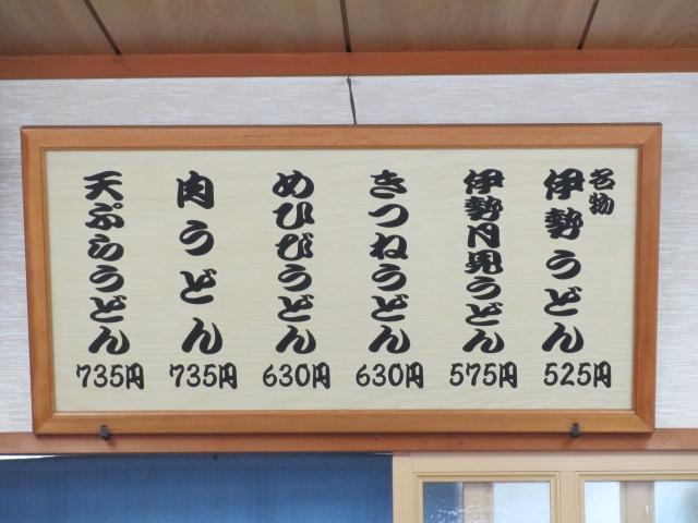 中井屋-4