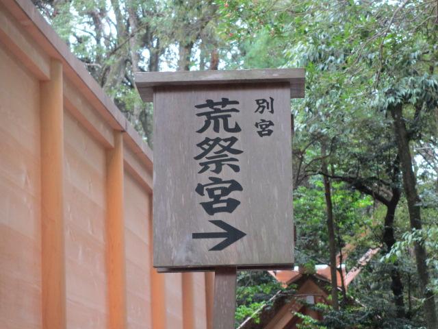 伊勢神宮(内宮)-24