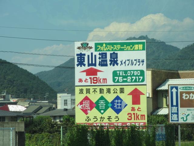 原不動滝-1