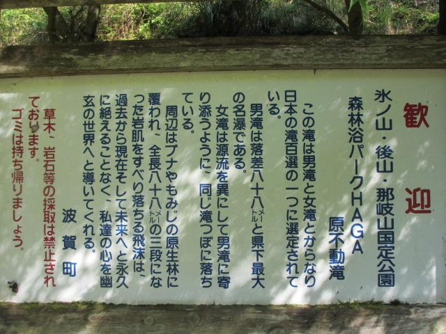 原不動滝-11