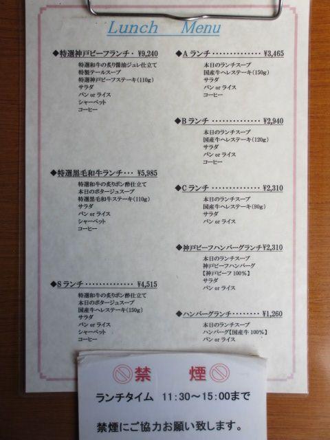 ビフテキのカワムラ-4