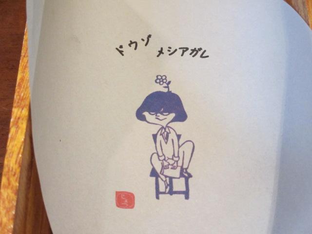 じょっぴんや(その3)-6