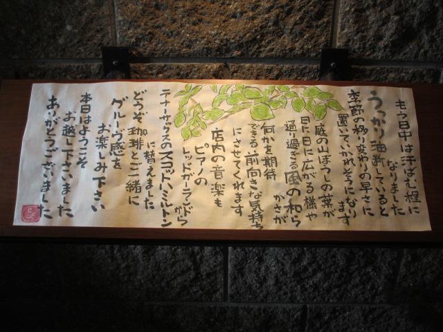 じょっぴんや(その3)-14
