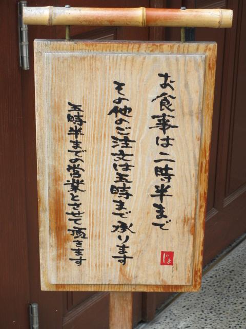 じょっぴんや(その3)-15