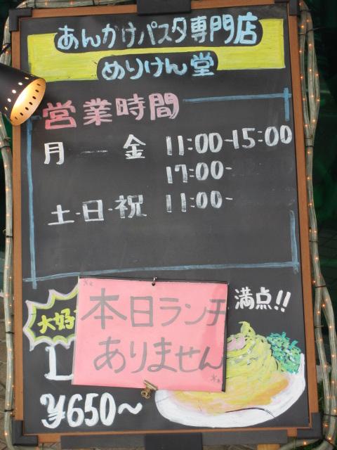 めりけん堂-3