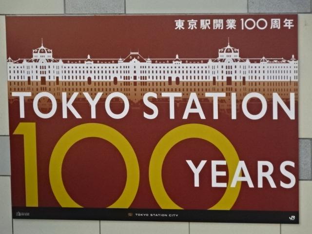 東京駅ポスター その3