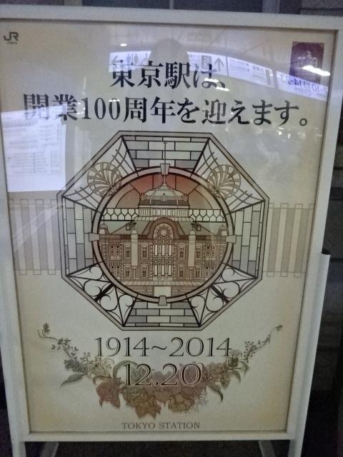 東京駅ポスター その2