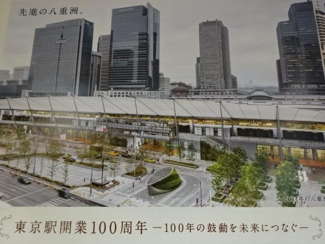東京駅ポスター その5