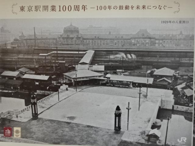 東京駅ポスター その6