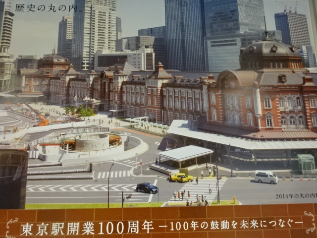 東京駅ポスター その7