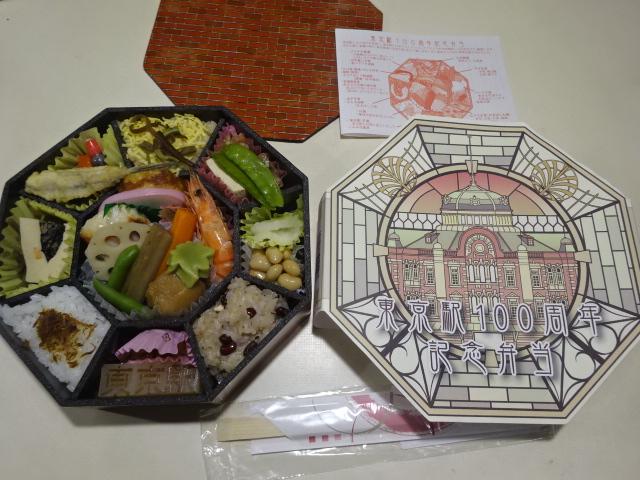 東京駅 100周年弁当