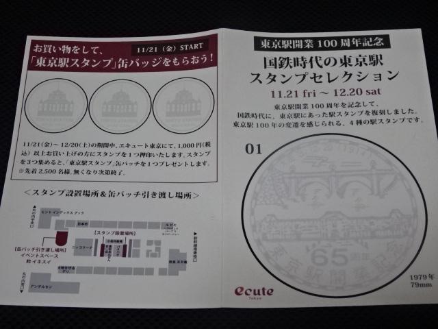 東京駅スタンプセレクション