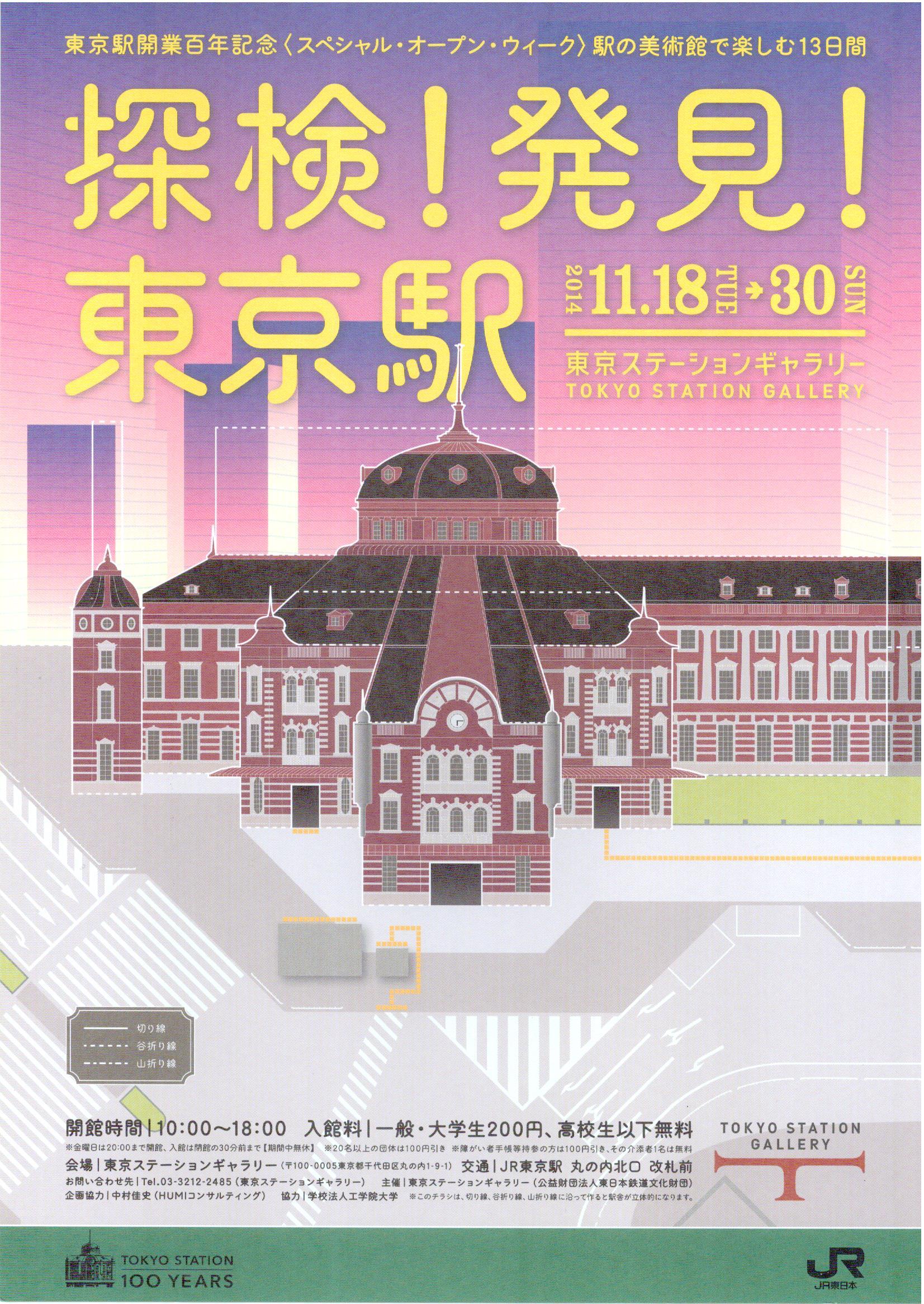 探検東京駅1
